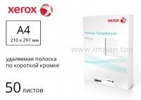Прозрачные пленки Xerox А4 (удаляемая полоска) для струйной печати, 50 листов - 003R98197