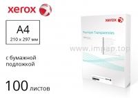 Прозрачные плёнки Xerox А4 для цифровой печати (с бумажной подложкой) 100 листов - 003R98199