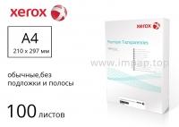 Прозрачные пленки Xerox А4 для лазерного принтера (без полосы и подложки), 100 листов - 003R98202