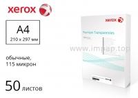 Плотная Прозрачные пленки Xerox А4 для лазерной печати (115мкм) 50 листов - 003R98220