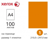 Наклейки Xerox А4 цветные c прямоугольными краями - 100л.