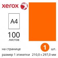 Наклейки Xerox  A4 c прямоугольными краями - 100л.