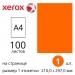 Наклейки этикетки самоклеящиеся Xerox A4 c прямоугольными краями - 100л.
