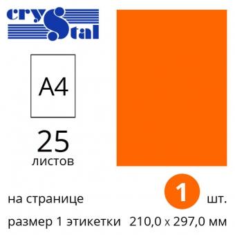 Этикетки самоклеящиеся A4 Crystal c прямоугольными краями - 25 листов