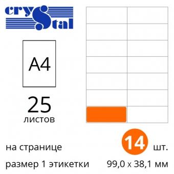 Этикетки самоклеящиеся А4 Crystal c закругленными краями - 25 листов