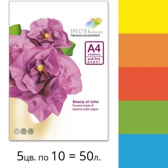 Набор плотной двухсторонней цветной бумаги Spectra Color  (интенсив IT 82A) А4 160 г/м2 - 50л.