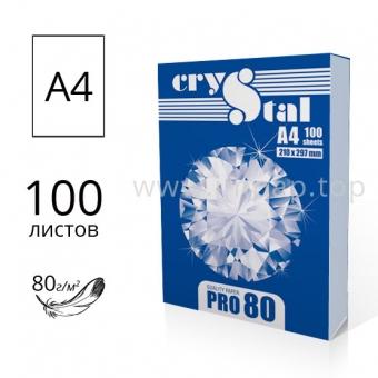 Бумага офисная CRYSTAL PRO 80 А4 - 100 листов