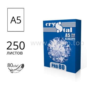Бумага офисная Crystal PRO А5 (масса 80г/м2) - 250 листов