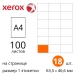 Наклейки этикетки самоклеящиеся Xerox A4 c закруглеными краями - 100л.