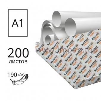 Ватман А1 (60 х 84см) Maestro Print 190 г/м2 - 200 листов