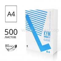 Бумага офисная Kym Lux Classic А4 80г/м2  - пачка 500 листов