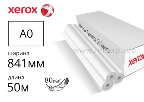 Бумага Xerox для плоттеров в рулонах А0 (841мм / 50м)