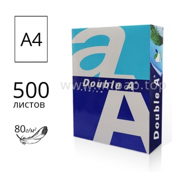 Бумага офисная Double A формата А4 80г/м2 - пачка 500 листов