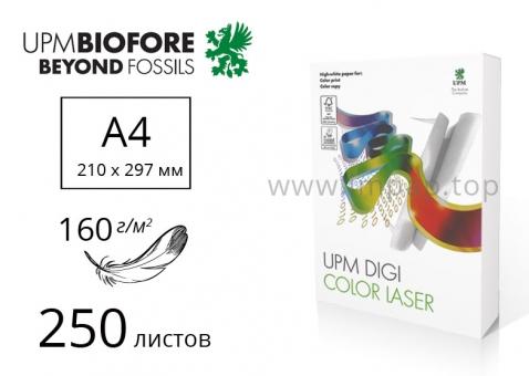 Бумага UPM DIGI Color Laser для качественной лазерной печати А4 (160г/м2) - 250 листов