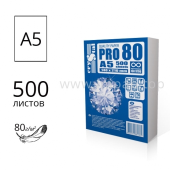 Бумага офисная Crystal Pro А5 (масса 80г/м2) - 500 листов