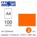 Этикетки самоклеящиеся Crystal Premium A4 c прямоугольными краями - 100 листов
