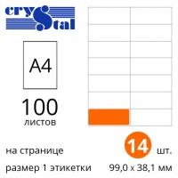 Наклейки Crystal Premium A4 c закругленными краями - 100л.