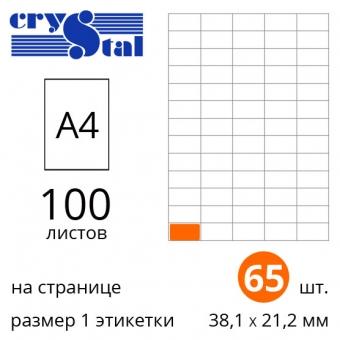 Этикетки самоклеящиеся Crystal Premium A4 c закругленными краями - 100 листов