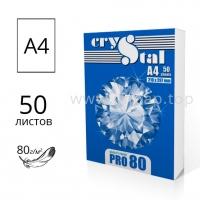 Бумага офисная Crysyal PRO А4 (масса 80г/м2)  - 50 листов