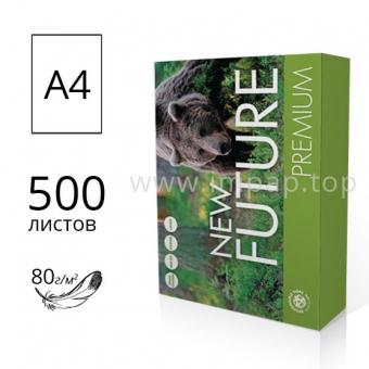 Бумага офисная New Future Premium А4 80г/м2 - 500 листов