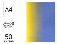 Цветная бумaга Crystal А4 80 г/м2 (жёлто-голубая) - 50л.