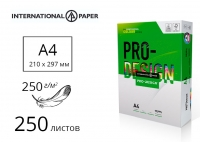 Бумага PRO-DESIGN для лазерной печати А4 (250г/м2) - 250 листов