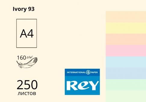 Цветная бумaга REY Adagio А4 (пастель) 160 г/м2 - 250 листов