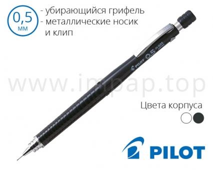 Автоматический карандаш с металлическим наконечником H-325-B