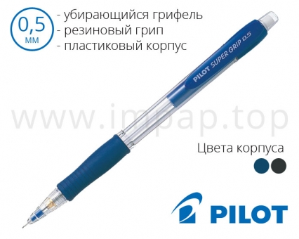 Механический карандаш Super Grip H-185 со сменным стержнем 0.5 мм для рисования и черчения
