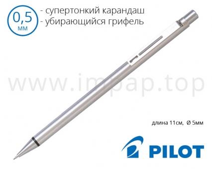 Металлический механический карандаш Birdie Н-335 со сменным стержнем 0.5 мм (вечный)