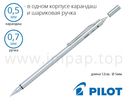 Металлическая ручка карандаш (механический) Birdie Twin Н-575
