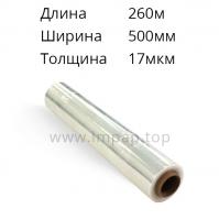 Cтретч пленка для ручной упаковки - ширина 500 мм, длина 260 м, 17мкм (цена за рулон)