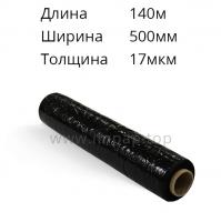 Стрейч пленка для ручной упаковки - ширина 500 мм, длина 140м, 17мкм (цена за рулон)