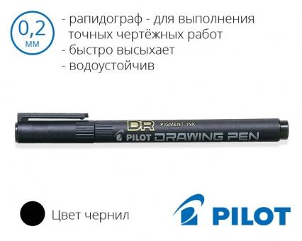 Рапидограф Pilot SW-DR (толщина стержня 0,2мм)