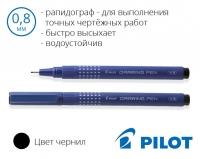 Рапидограф Pilot SWN-DR (толщина стержня 0,8мм;)
