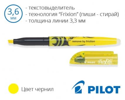 Текстовыделитель (маркер текстовый) по технологии Frixion (пиши - стирай) - толщина линии 3,3мм