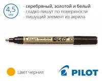 Золотой перманентные акриловый маркер Pilot SC-S-M (толщина линии 2,0мм)