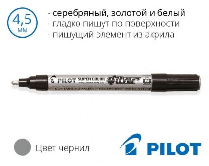 Серебряный перманентный маркер Pilot Super Color SC-S-M (толщина линии 2,0мм)