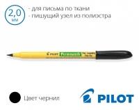 Маркер перманентный для письма по ткани Pilot Permawash SWN-LMF-B (толщина линии 0,65мм)