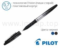 """Ручка гелевая """"пиши-стирай"""" Pilot Frixion Ball Pro BL-FRO-7 (синяя, черная) - диаметр шарика 0,7мм"""