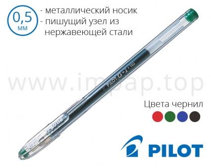 Ручка гелевая Pilot BL-G1-5T (синяя, черная, красная, зеленая) - диаметр шарика 0,5мм