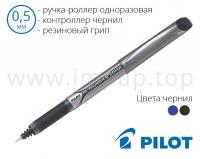 Ручка-роллер одноразовая Pilot BxGPN-V5 (диаметр шарика 0,7мм)