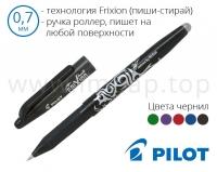 Ручка роллер со стираемыми чернилами Pilot Frixion Ball BL-FR7 (5 цветов) - диаметр шарика 0,7мм