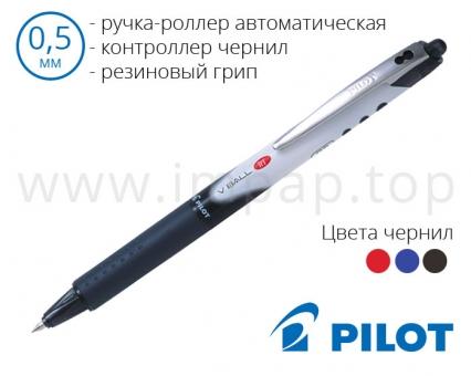 Ручка-роллер автоматическая Pilot V-ball RT BLRT-VB-5 (диаметр шарика 0,5мм)