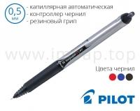 Ручка капиллярная Pilot Hi-Tecpoint BXRT-VB-5 (черная, синяя, красная) - стержень 0,5мм