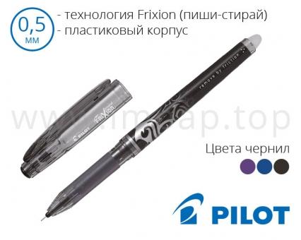 Стирающаяся гелевая ручка Pilot Frixion Point BL-FRP5 (черная, синяя, фиолетовая) - 0,5мм