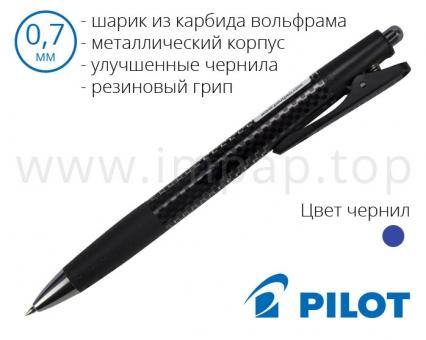 Ручка шариковая подарочная Pilot Nextage металлический корпус BPNX- 20R- F-CB-L (диаметр 0,7мм)