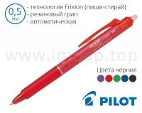 Ручка гелевая автоматическая с резинкой Pilot Frixion Ball Clicker BLRT-FR-5 (Ø шарика 0,5мм)