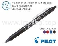 "Ручка гелевая автоматическая ""пиши-стирай"" Pilot Frixion Ball Clicker BLRT-FR-7 (Ø шарика 0,7мм)"