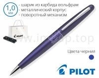 Ручка шариковая подарочная металлическая Pilot BP-MR2-M-LPD в футляре (Ø шарика 1мм)